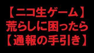 【ニコ生ゲーム】荒らしに困ったら・・・【通報の手引き】
