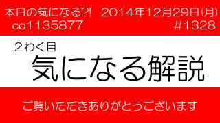 2014年「変態ニュース大賞」決定 ?!