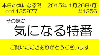 2015年 1月「カップめん祭り」開催 ?!