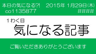 西友で恒例の「81円キャンペーン」?!