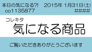 「コレキタ」2015年 2月の注目商品