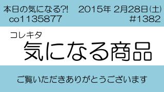 「コレキタ」2015年 3月の注目商品