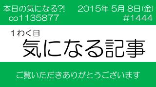 2015「変態の夏」到来 ?!