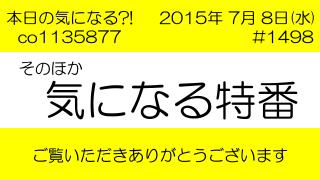 2015「サマージャンボ宝くじ」発売 ?!