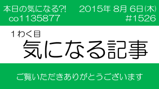 2015「お盆期間の天気予報」発表 ?!