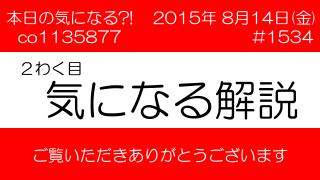 「ネット流行語大賞2015上半期」発表 ?!