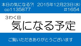 2015-16「年末年始の天気」?!