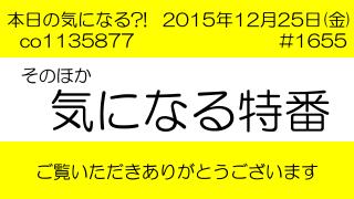「ロト7」で史上最高8億円(29) ?!