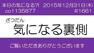 2015年も恒例の「牛めし」食べ納め ?!