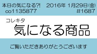 「コレキタ」2016年 2月の注目商品
