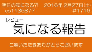 【実食】初音ミクの「エンゼルパイ」?!