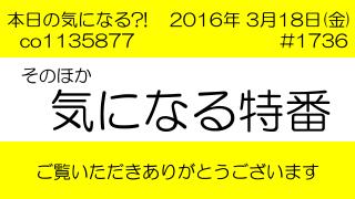 【予告】2016「グリーンジャンボ」?!