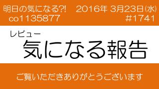 【実食】2016春「ガリバタ対決」?!