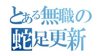 2017 0904 本家孫の手・無職転生 蛇足編 更新!!……( •᷄ὤ•᷅)ちくせぅ(畜生)……雑談と言い訳回