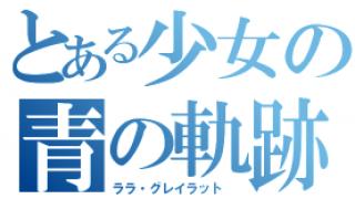 無職転生 二次創作 「青の軌跡 ー光の翼ー」 その5「呪縛」 ver.2017/11.04