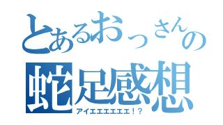(店`ω´)無職転生の蛇足編(2015 12/7 ) 読んできました!