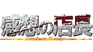 (店`ω´)無職転生・蛇足編「剣神ジノ」三話目感想 12/9