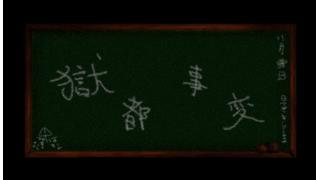 壁]v・)<フリーゲーム「獄都事変」感想