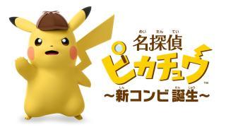 壁]v・)<3DS「名探偵ピカチュウ ~新コンビ誕生~」感想