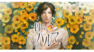 壁]v・)<iOS「囚われのパルマ ハルト編」感想