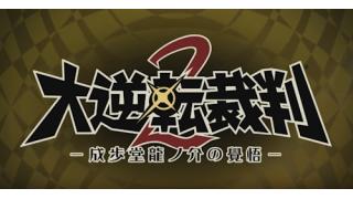 壁]v・)<3DS「大逆転裁判2 -成歩堂龍ノ介の覺悟-」感想