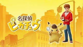 壁]v・)<3DS「名探偵ピカチュウ」感想