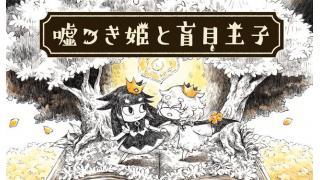 壁]v・)<PS4「嘘つき姫と盲目王子」感想