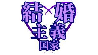 壁]v・)<iOS「結婚主義国家」感想