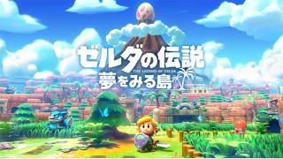 壁]v・)<Switch「ゼルダの伝説 夢をみる島」感想