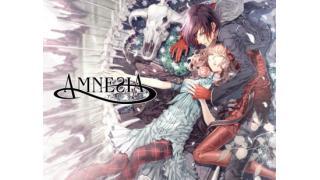 壁]v・)<PSP「AMNESIA」感想