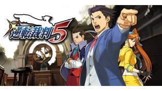 壁]v・)<3DS「逆転裁判5」感想