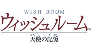 壁]v・)<DS「ウィッシュルーム 天使の記憶」感想