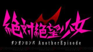 壁]v・)<PSVita「絶対絶望少女 ダンガンロンパ Another Episode」感想