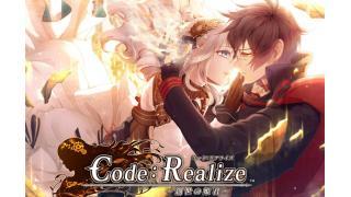 壁]v・)<PSVita「Code:Realize ~創世の姫君~」感想