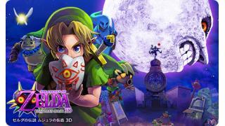 壁]v・)<3DS「ゼルダの伝説 ムジュラの仮面 3D」感想