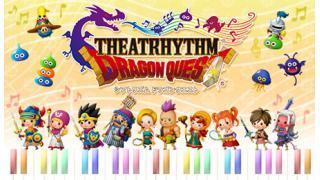 壁]v・)<3DS「シアトリズム ドラゴンクエスト」感想