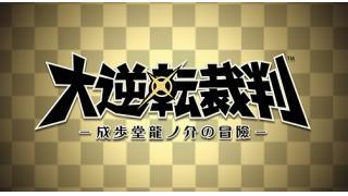 壁]v・)<3DS「大逆転裁判-成歩堂龍ノ介の冒險-」感想