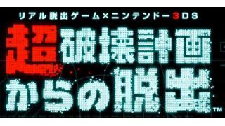 壁]v・)<3DS「超破壊計画からの脱出」感想