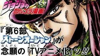 【お知らせ】『第6部ストーンオーシャン』が念願の「TVアニメ化」ッ!!