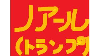 ノワール:殺人鬼vs捜査官(Noir: Killer versus Inspector) トランプゲーム