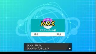 【ポケモン剣盾】マスターボール級到達!ゴリラバニラモグラキメラ【ダブル32位】