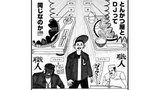 【祝アニメ化】とんかつDJアゲ太郎ってどんな漫画?