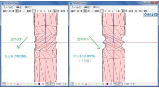 モデリングに使うための回転付与ボーンの特徴