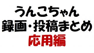 外部配信サイトのコメントをニコニコ形式で流す方法【補足+α】