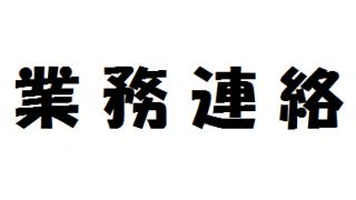 【業務連絡】