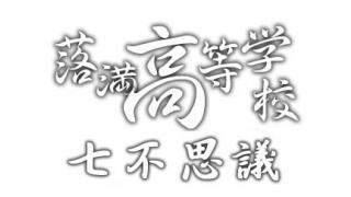 越智満高等学校七不思議シナリオ公開(3/17-3/23)