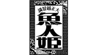 魚人姫第3話UP&通販再開