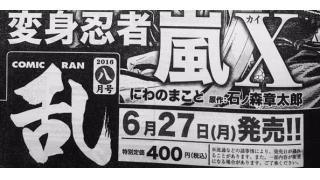 変身忍者嵐X(カイ)