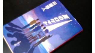「夏のロケット(川端裕人著)」紹介と感想