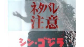「シン・ゴジラ」感想と考察(かなりネタバレ)